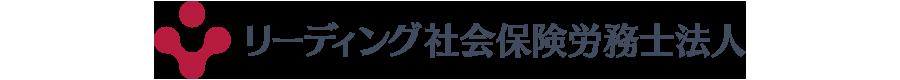 リーディング社会保険労務士法人(旧名:MINATO総合事務所・コンサル株式会社)