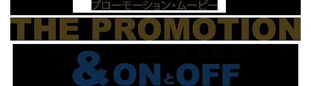 ザ・プロモーション・湊 秀樹の&ONとOFF